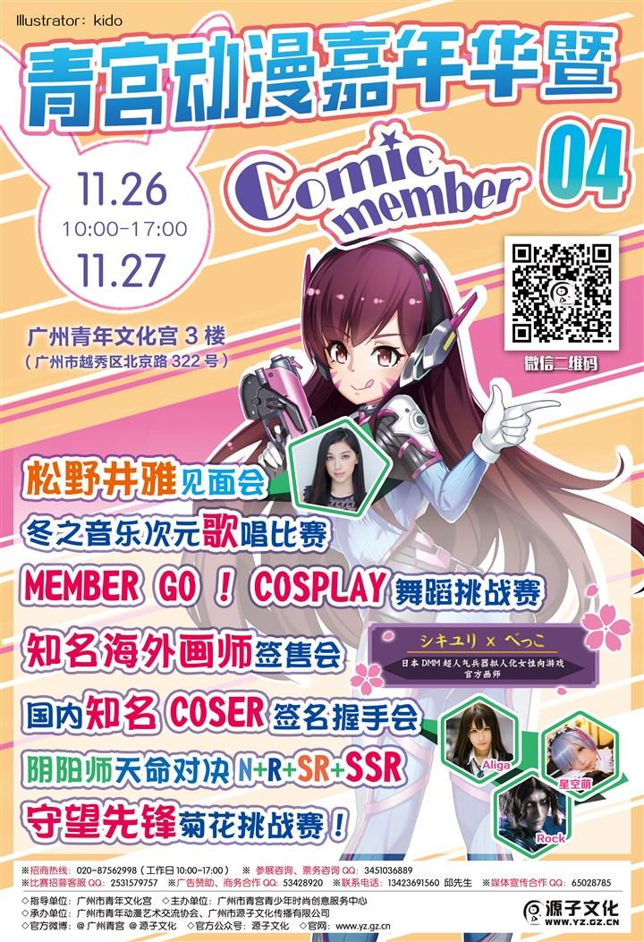 广州青宫动漫嘉年华暨Comic Member04宣传开锣!