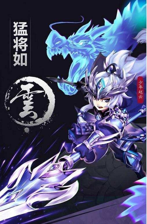 少年三国志 官方手办赵云