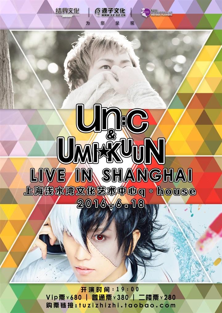 un:c&UMI☆KUUN LIVE IN SHANGHAI  1