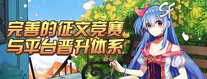 国轻盛宴,第五届SF原创轻小说征文大赛正式开始!