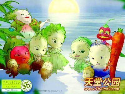 日本动画《妖精蔬菜》 当我们惊叹于兔、羊、猫、狗、狼等动物纷纷成为动漫创作者笔下的宠儿时,不要忘了另一个物种植物。有人会怀疑:植物不会叫不能动不能笑,怎么合适当动漫主角呢?在动漫世界里没有不可能,不管长成啥样,只要拥有了想象和创意的力量,谁都可以是主角,比如蔬菜水果我们日常生活中常吃到的植物。