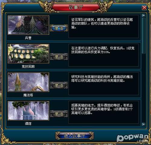 第二代网页游戏-英雄之城深度测评_sf互动传媒图片
